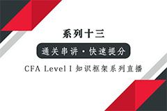 【CFA Level I 通关】知识框架系列-权益(一)
