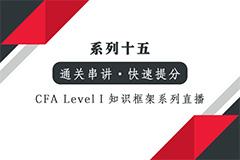 【CFA Level I 通关】知识框架系列-其他类
