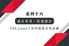 【CFA Level I 通關】知識框架系列-精編答疑(四)