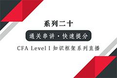 【CFA Level I 通關】知識框架系列-精編答疑(五)