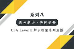 【CFA Level II 通关】知识框架系列-理财+其他类