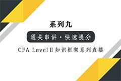 【CFA Level II 通关】知识框架系列-精编答疑 二