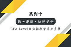 【CFA Level II 通關】知識框架系列-固定收益 一