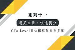 【CFA Level II 通关】知识框架系列-固定收益 二