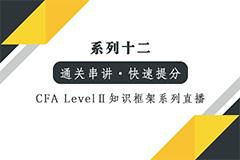【CFA Level II 通关】知识框架系列-衍生品