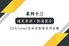 【CFA Level II 通關】知識框架系列-職業倫理