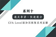 【CFA Level III 通关】知识框架系列-Trading