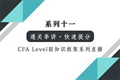【CFA Level III 通關】知識框架系列-職業倫理