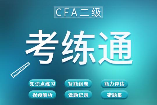 CFA二級考練通
