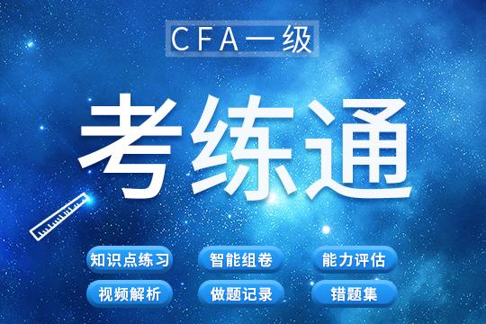 CFA一級考練通
