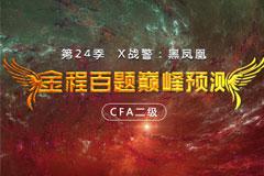 CFA二級百題巔峰預測