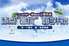FRM一级暑假集训营
