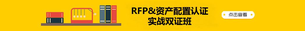 RFP&资产配置认证实战双证班
