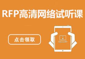 RFP高清网络试听课