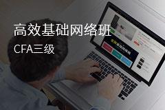 CFA三级高效基础网络班