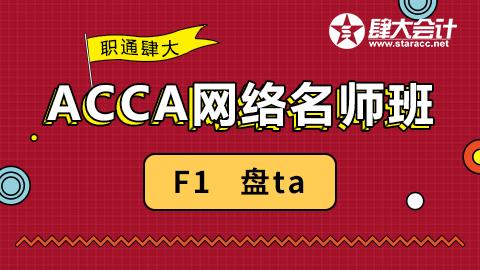 职通肆大之ACCA网络名师班(F1)