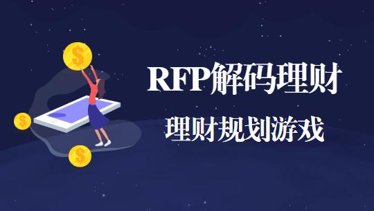 RFP解码理财游戏