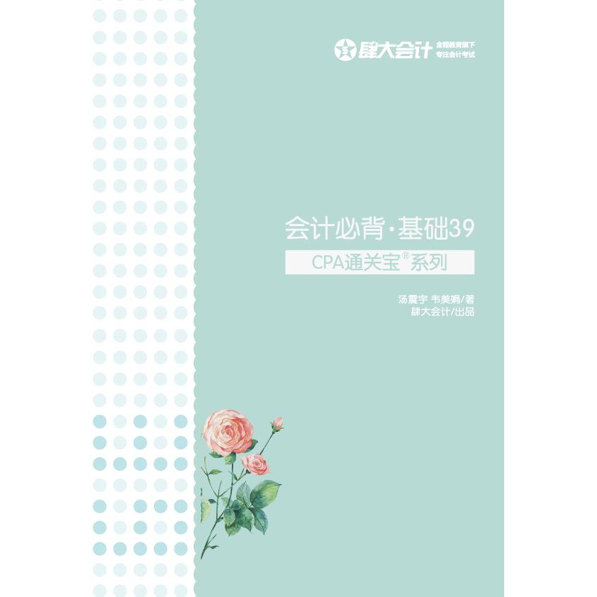 CPA会计必背·基础39题(2018版)