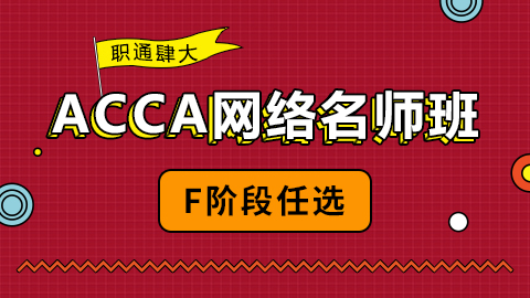 職通肆大之ACCA網絡名師班(F階段任選)