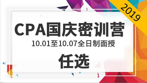 CPA國慶密訓營(任選)