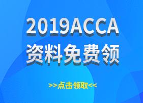 ACCA免費資料領取