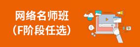 網絡名師班(F階段任選)