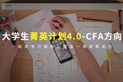 大學生菁英計劃4.0-CFA方向
