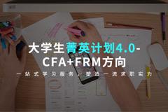 大學生菁英計劃4.0-CFA+FRM方向