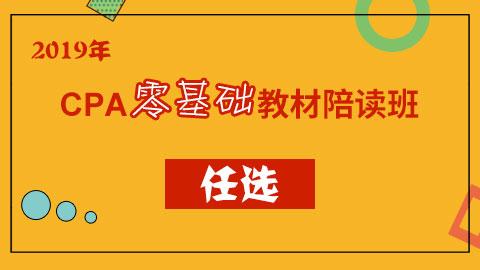 2019年CPA零基础教材陪读班(任选)