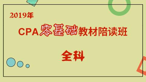 2019年CPA零基础教材陪读班(全选)