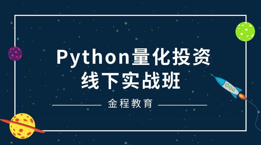 Python量化投資實戰線下班