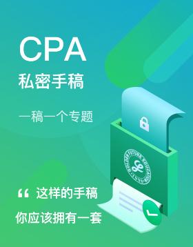 CPA私密手稿