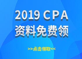 2019CPA资料免费领