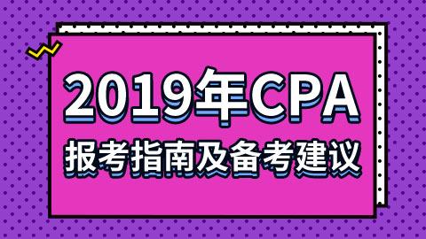 2019年CPA报考指南及备考建议