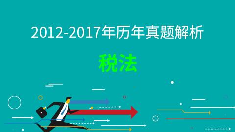 2012-2017年CPA税法真题讲解