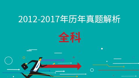 2012-2017年CPA六科真题讲解(全选)