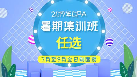CPA暑期集训班(任选)