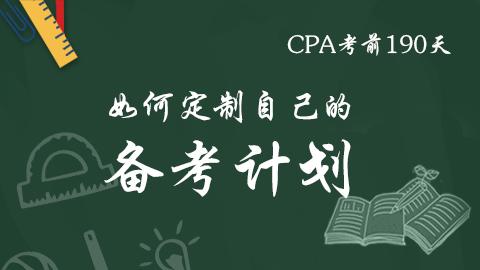 CPA考前190天  如何定制自己的备考计划