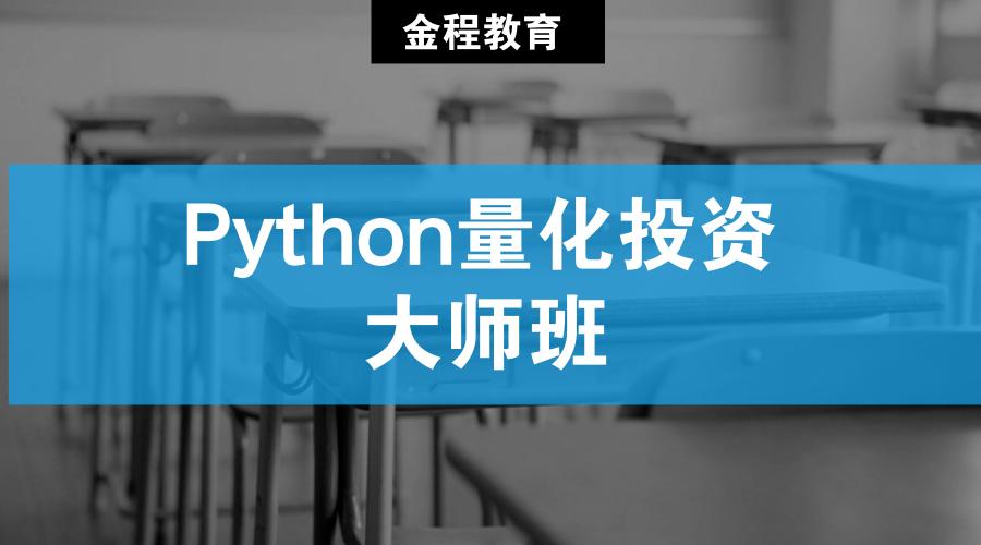Python量化投资大师班