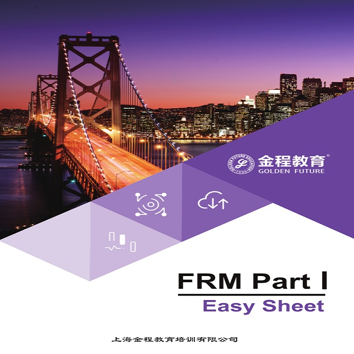 金程FRM PART I Easy Sheet