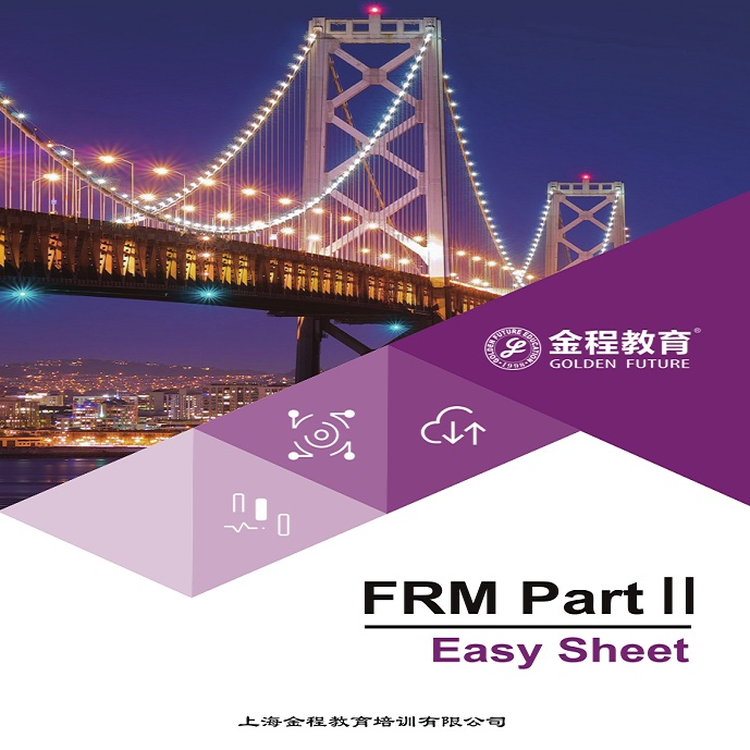 金程FRM PART II Easy Sheet