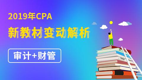 【CPA审计/财管】2019年CPA新教材变动解析