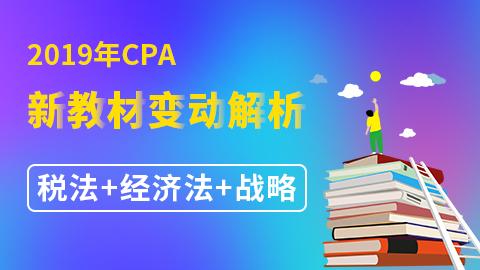 【CPA稅法+經濟法+戰略】2019年CPA新教材變動解析