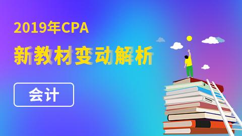 【CPA會計】2019年CPA新教材變動解析