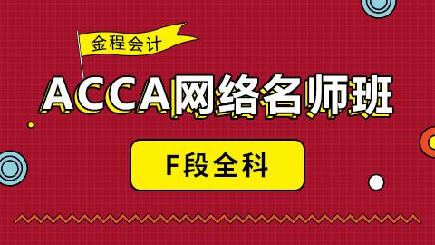 金程ACCA网络名师班(F段全选)