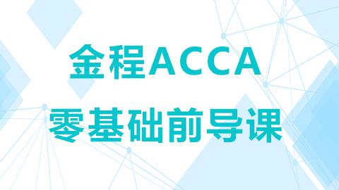 金程ACCA零基础前导课