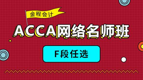 金程ACCA網絡名師班(F段任選)