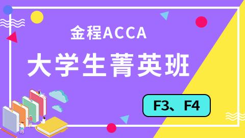 金程ACCA大学生菁英班(F3、F4)