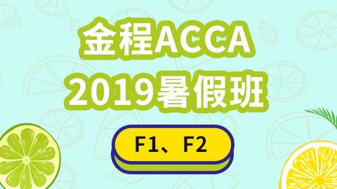 金程ACCA2019暑假網絡班