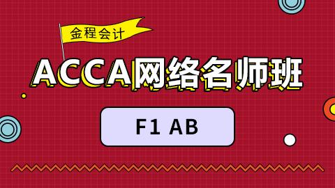 金程ACCA網絡名師班(F1)